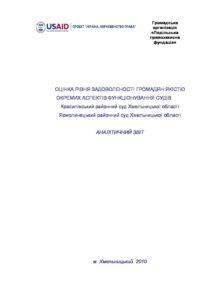 CRC_Report_2010_Khmelnytskyy_PHRO
