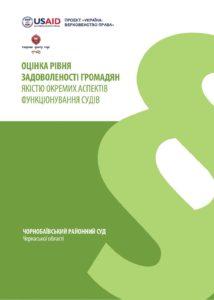 CRC_Report_2011_CCC_Chornobay