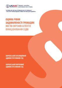 CRC_Report_2011_IAHR_Kharkiv