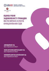 CRC_Report_2011_Ivano-Frankivsk
