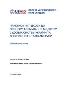 FAIR_Comparative_Court_Budget_Review_UKR
