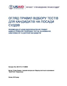 FAIR_Review_of_Judicia_Testing_Regulation_UKR