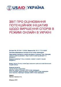 NJ_ODR_Ukraine_Assessment_Salter_FINAL_UKR