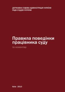 Rules_of_Conduct_for_Court_Staff_UKR_03.06_.2010_