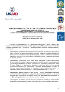 2_NJ_Workshop_Resolution_Model Anticor Policy_Nov 21-22_2017_UKR_final