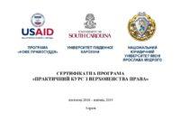 ROL_Certificate_Program_1