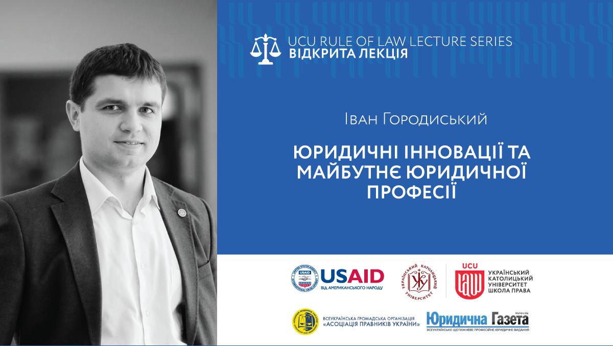 RoLLS_Horodyskyy_UKR