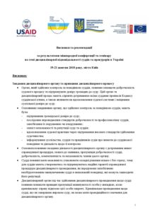 Annex_03_New_Justice_Recommendations_from_Conference_and_Workshop_on_Disciplinary_Liability_Oct_19-21_2018_UKR