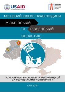 Annex_17_LHRI_Lviv_Rivno_Report_2018_1UKR