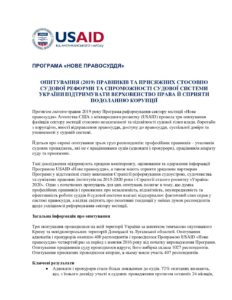 2019_part1_NewJustice_Surveys_JusticeSector_Summary_UKR __