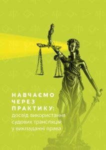 Збірник_занять_з використанням_записів_судових_трансляцій