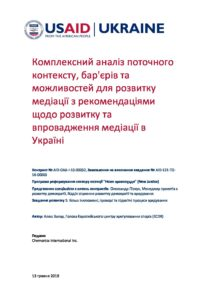 New Justice_Comprehensive_Analyses_on_ Mediation_ for_Ukraine_(Ales_Zalar)_UKR