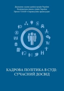 Book_HRM_Interactive