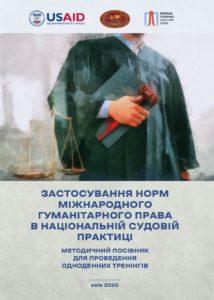 Curricula_IHL application_NJ_UHHRU_NSJ_2020_UKR