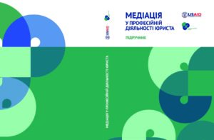 Textbook_on_Mediation_for_Law_Schools