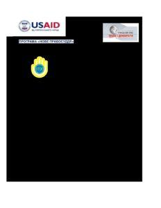 Навчальна програма «Покращення рівня правової обізнаності перекладачів жестової мови та перекладачів дактилологів про судові послуги та процедури»