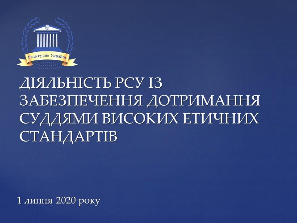 Justice_Krasnov_Title_July_1_2020_UKR