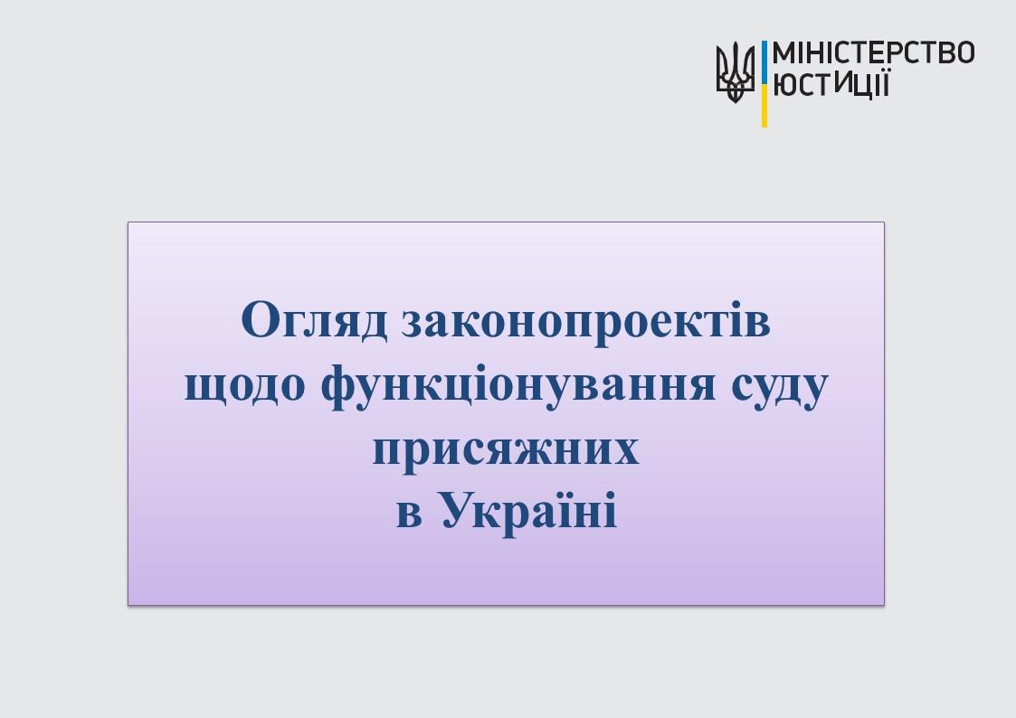 Jury Bills_MoJ_UKR