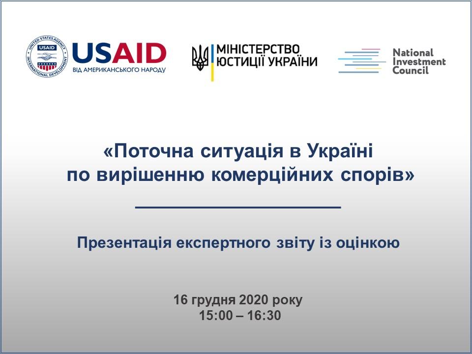 Dec_16_2020_Title_Slide_UKR