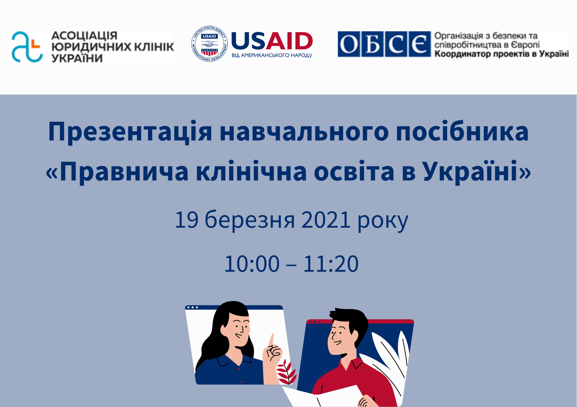 Презентація навчального посібника «Правнича клінічна освіта в Україні»