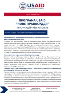 newsletter_jan-feb_ukr