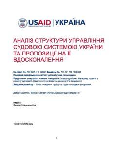 New_Justice_ZimmerMB_Improvement_of_Judicial_Governance_ukr