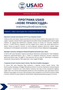 newsletter_mar-apr_ukr