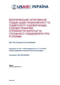 2021_Survey_Judges_Report_UKR