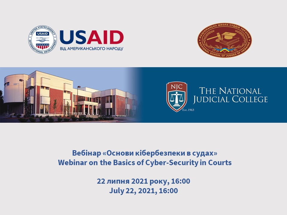 July_22_Cyber_Security_in_Courts
