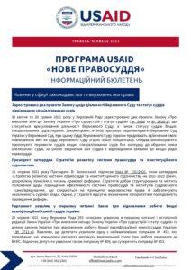 newsletter_may-june_ukr