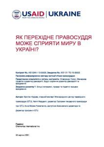 New Justice_Report_ICTJ_UKR